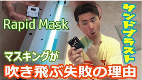 ラピッドマスク失敗の原因動画サムネイル