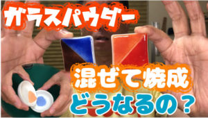 ガラスパウダー焼成実験動画